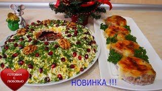 ШИКАРНЫЕ Котлеты в духовке с помидором и сыром.Салат с куриной печенью на Праздничный стол