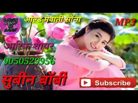Mewati Bobby Delhi Mewati Song Mewati Song Mewati Song