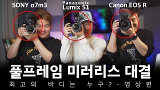 A7m3 vs Lumix S1 vs EOS R !! 최…