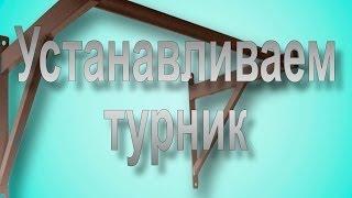 Как установить турник. Установка турника на бетонную стену в Киеве(, 2014-01-31T10:50:06.000Z)