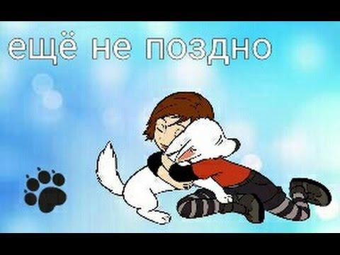 Вольт и Пенни ~клип ещё не поздно~