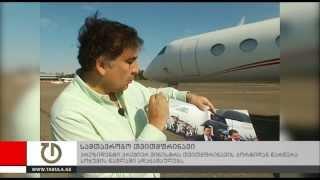სამთავრობო თვითმფრინავი