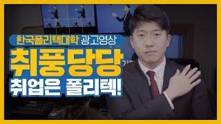 취풍당당, 취업은 폴리텍! 한국폴리텍대학 광고영상(15…