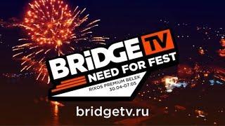 BRIDGE TV NEED FOR FEST 2018 (BURAK YETER, DATO, FILATOV & KARAS, БАНД'ЭРОС)