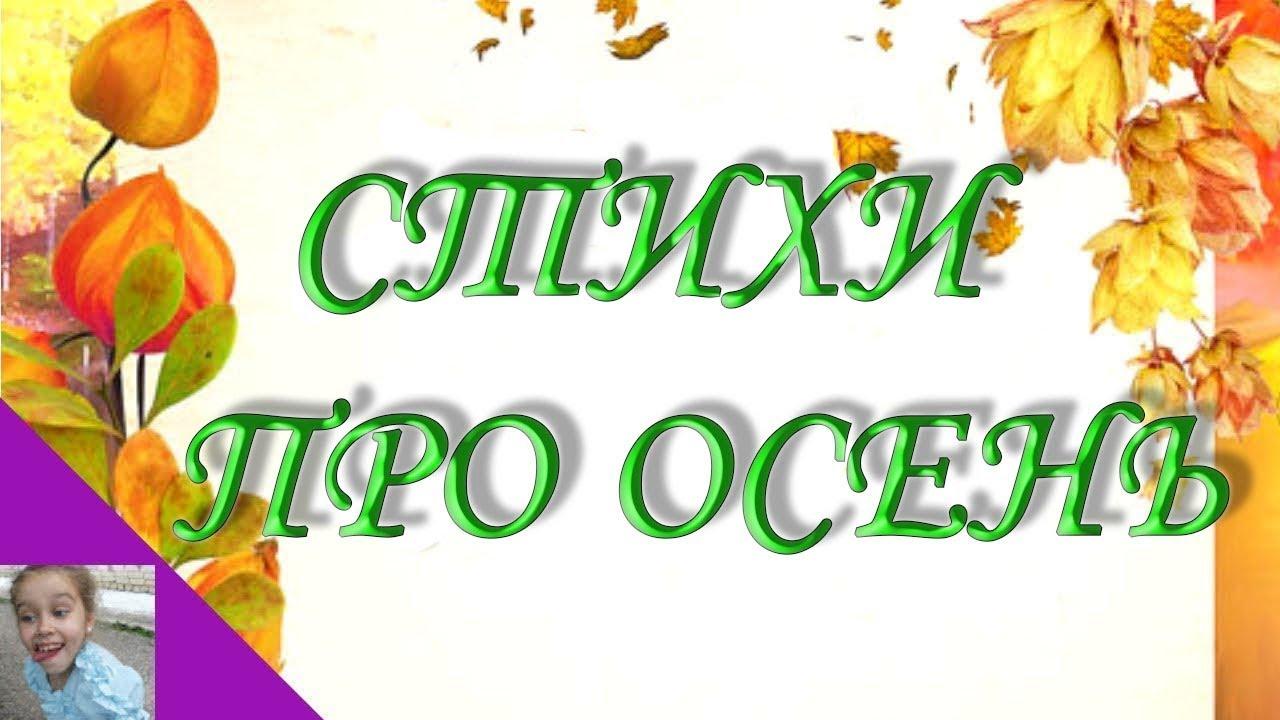СТИХИ ПРО ОСЕНЬ!!! - YouTube