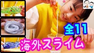 めっちゃイイ★海外の高品質スライム11コ紹介! ベイビーチャンネル×banggood thumbnail