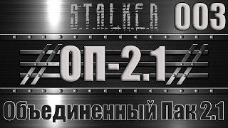 Сталкер ОП 2.1 - Объединенный Пак 2.1 Прохождение 003 ШТАНЫ ТОЛИКА