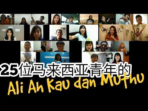 聚集25位来自不同州属、不同种族的朋友们一起唱来自大马鬼才黄明志的 Ali, Ah Kao dan Muthu. 25 youths cover  Ali, Ah Kao dan Muthu