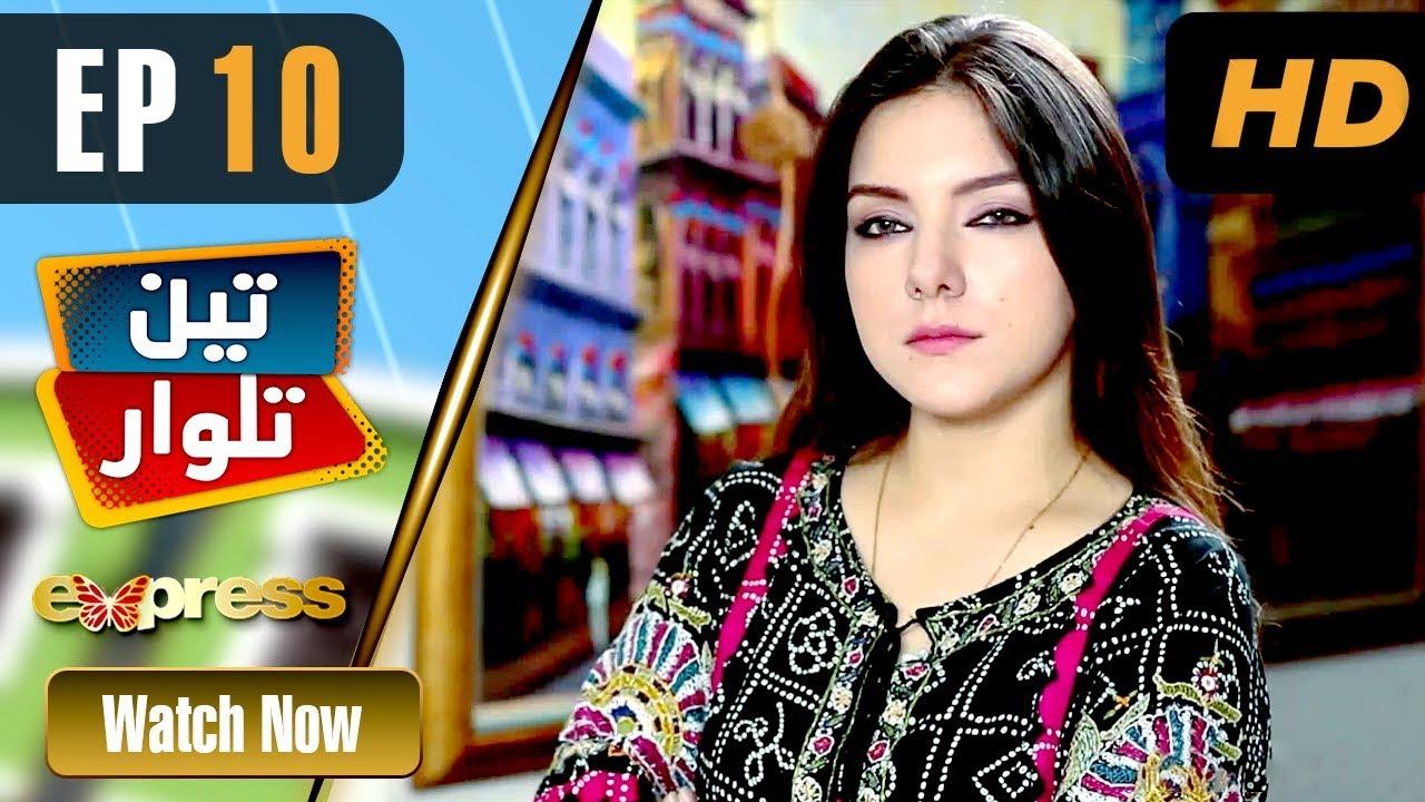 Teen Talwar - Episode 10 Express TV Jun 2