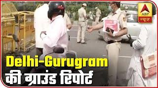 Ground Report: Delhi-gurugram Border Sealed | ABP News