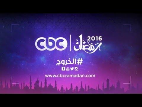 إنتظروا .. درة فى مسلسل الخروج على سي بي سي في رمضان 2016