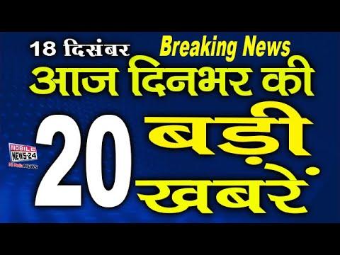 Dinbhar ki badi khabren   today breaking news   mukhya samachar   news 24   18 Dec   Mobile news 24.