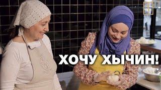 Тайна черного хычина! Секрет кавказской кухни! Мастер-класс