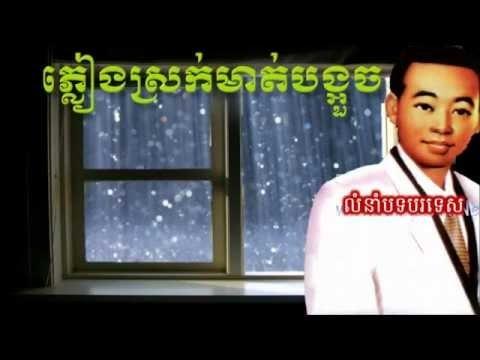 Pleang Srok Nov Mot Bong ouch   ភ្លៀងស្រក់នៅមាត់បង្អួច  By Sin Sisamuth   ||| khmer love
