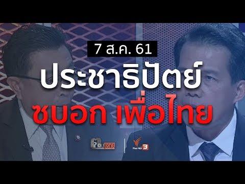"""งัด(ข้อ) """"ประชาธิปัตย์"""" ซบอก """"เพื่อไทย""""...? (2) - วันที่ 07 Aug 2018"""