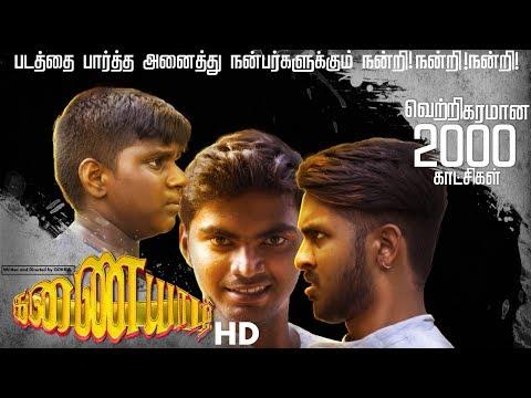 Kanaiyaazhi | Sci - Fi Thriller |Short Film | Rated (PG-13) | (With English Subtitles ) |
