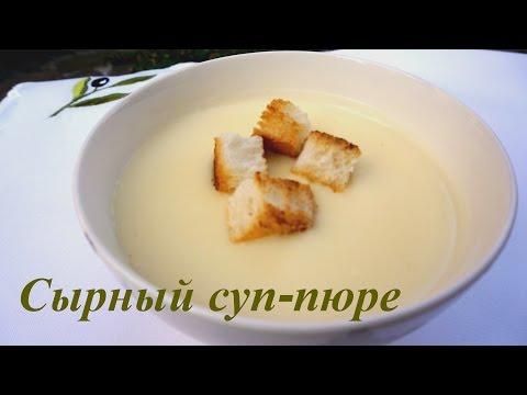Сырный суп пюре/Суп за 15 минут (Рецепт канал MasterVkusa)