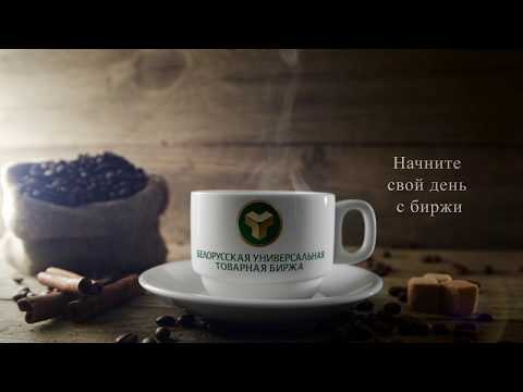 Успешная биржевая сделка взбодрит лучше самого крепкого кофе