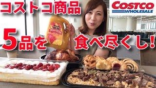【大食い】コストコメニュー5品を食べ尽くし!【三宅智子】