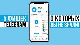 5 фишек Telegram, которые упростят жизнь!