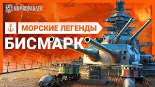 Морские Легенды: линкор Бисмарк