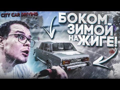 РАЗДАЮ БОКОМ НА ЖИГЕ ПО ГОРОДУ В ГОЛОЛЁД! (CITY CAR DRIVING С РУЛЁМ)