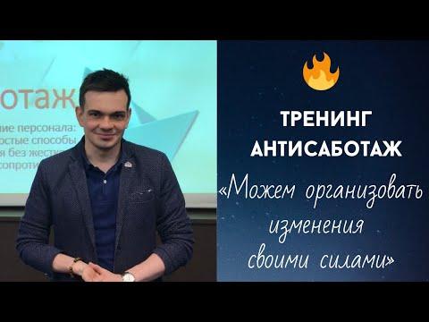 👉 Антисаботаж. Отзывы о тренинге в Екатеринбурге | Мотивация персонала, тренинг