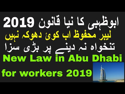 Abu Dhabi U A E new law for workers || U A E LABOUR LAWS In Detail || Urdu Hindi