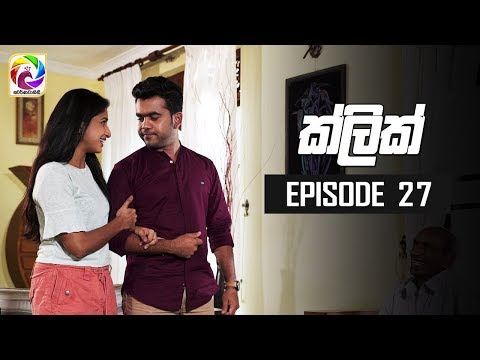 "Click Episode 27|| ""ක්ලික් ""  