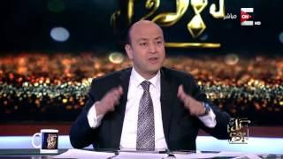 كل يوم - عمرو اديب: مش قادر افهم آيه السياسة الاقتصادية اللى ماشيين بيها