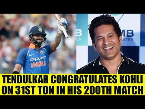 India vs NZ 1st ODI : Virat Kohli hits 31st ODI ton, Tendulkar congratulates skipper | Oneindia News