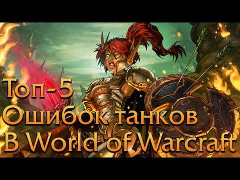 Топ-5 ошибок танков в World of Warcraft