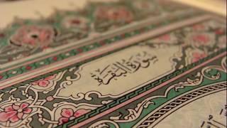 Download سورة البقرة كاملة | القارئ أحمد العجمي surat al baqara-Ahmed Al Ajmi
