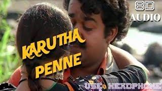 Karutha Penne (കറുത്ത പെണ്ണേ) 8D 🎶 | Thenmavin Kombath|Mohanlal | Shobana |8D malayali 🎶