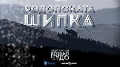 Българско военно чудо: Родопската Шипка