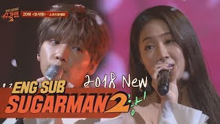 '2018 First Love'♪ by Soyu and Jeong Se Woon with sweet voice♥ -Sugarman 2-5