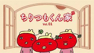 広島県民共済:ちりつもくん家 - #01 「何者」篇 thumbnail