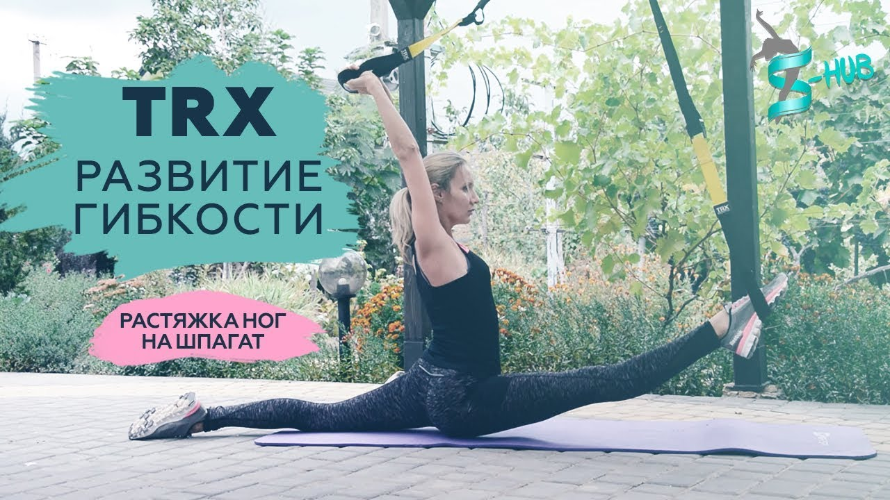 TRX | Развитие гибкости | Растяжка ног на шпагат| S-HUBme с Лизой