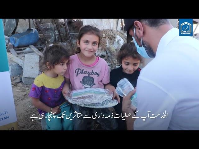 Watch an exclusive video covering Alkhidmat's relief activities