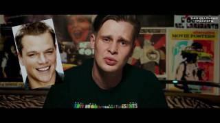 Дизлайк  -  Русский Трейлер (2016), смотреть онлайн!