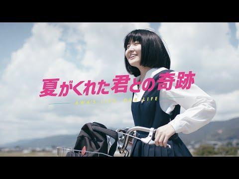 徳島県阿波市のPR動画キュンとくる青春ムービーで市の魅力を発信