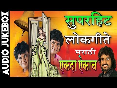 Super Hit Lokgeet - सुपरहिट लोकगीते || Super Hit Marathi Fun & Dance Songs || T-Series Marathi