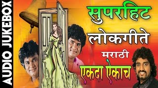 Super Hit Lokgeet - सुपरहिट लोकगीते || Super Hit Marathi Fun & Dance Songs || T-Series Marathi