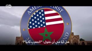 المغرب أول دولة عربية تنضم إلى حملة أوروبية ساخرة على ترمب