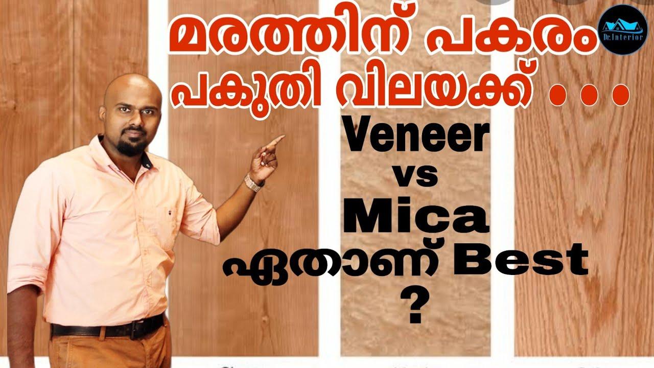 Download മരത്തിന് പകരം പകുതി വിലയക്ക് Veneer What is veneer Mica Laminate Difference between Veneer & Mica