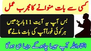 Har Baat Manane Ki Dua In Urdu/Hindi || Wazifa Har Kisi Se Apni Baat Manwane Ka Amal
