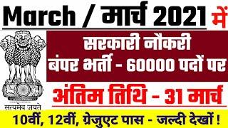 new vacancy 2021, sarkari naukri, GOVT JOB 2021, govtjob portals, upcoming vacancies in march 2021 screenshot 4