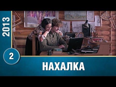 Прекрасный сериал! 'Нахалка' (2 серия) Русские мелодрамы, фильмы