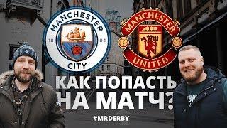 Как попасть на матч? Манчестер Сити - Манчестер Юнайтед 2018. Пытаемся купить билеты. 3 часть