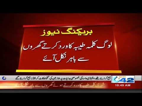 Earthquake Jolts Several Parts Of Punjab | City 42